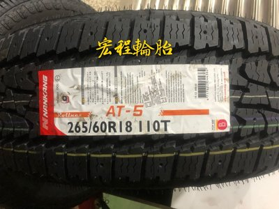 【宏程輪胎】 NANKANG 南港 AT5 265/60-18 110T 洽詢優惠