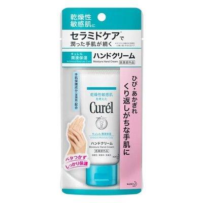 ..☆.。.【Cur'el】日本製☆.。珂潤~滋潤型護手霜_50g~☆.。.:*