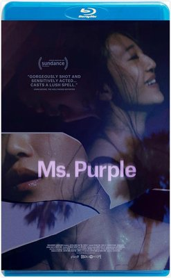 【藍光影片】紫色女郎 / MS. PURPLE (2019)