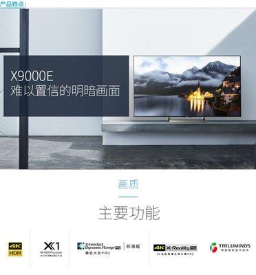 KD-55X9000E(水貨)