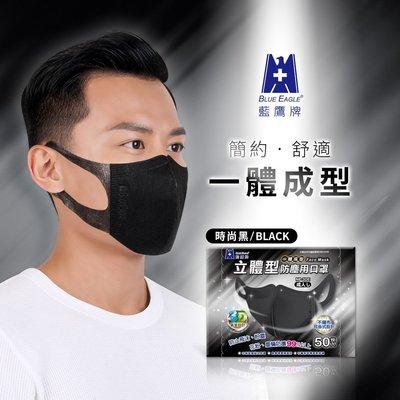 [真豪口罩]藍鷹牌口罩-現貨國家隊~台灣製造炫彩N95級成人版兒童版幼幼3D立體口罩ㄧ體成型無痛感口罩彈性帶一盒50入裝