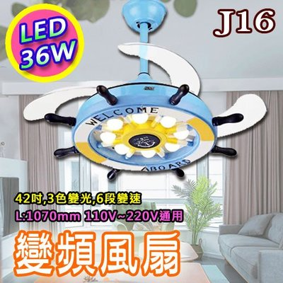 新品上市§LED333§(33HJ16)LED-36W造型風扇 變頻6段變速 42吋 3色變光 全電壓 適用住家/商空