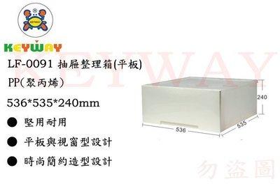KEYWAY館 LF0091 LF-0091 抽屜整理箱(平板) 3入組 所有商品都有.歡迎詢問