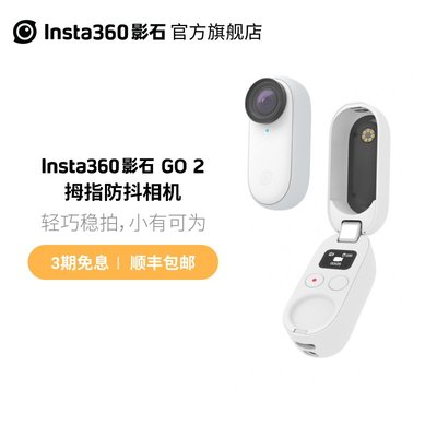 相機【旗艦店現貨】Insta360 GO 2 拇指防抖相機裸機防水運動相機
