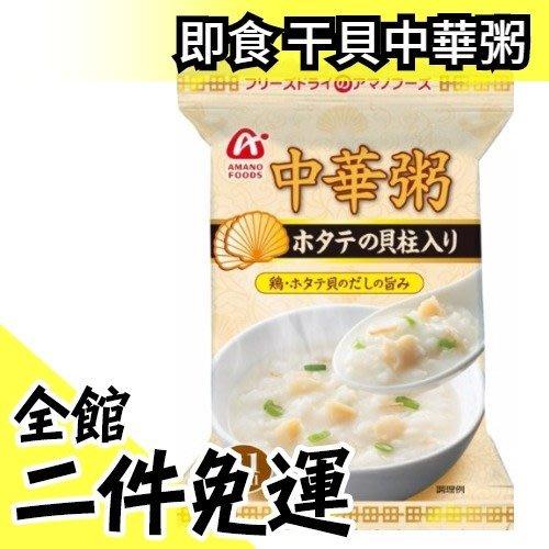 【干貝】日本  天野實業 即食 中華粥 美味 好吃 方便 低熱量 沖泡 宵夜 露營 【水貨碼頭】