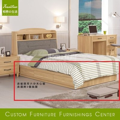 HOME MALL~奈德3.5尺抽屜式床底 $6400~(雙北市免運費)8C~(來電詢問,另有優惠)
