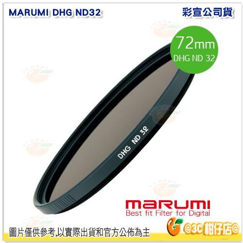 日本製 MARUMI DHG ND32 72mm 數位多層鍍膜減光鏡 減五格 廣角 超薄框 無暗角 彩宣公司貨