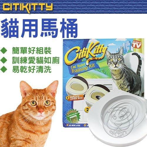 【??培菓寵物48H出貨??】CitiKitty《貓咪學習專用貓馬桶》貓咪也會用馬桶 特價199元(限宅配)