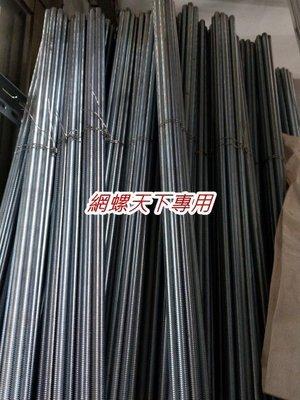 網螺天下※特價品鍍鋅4分牙條/全牙螺桿『台灣製造』每支2.4米長,72元/支,滿3000元固定地區免運