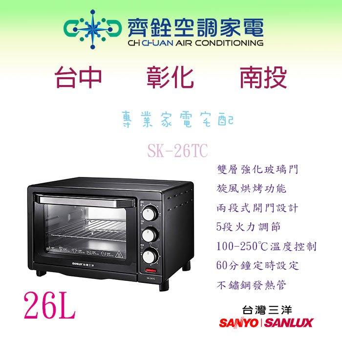 齊銓家電空調☆三洋電烤箱☆❀SK-26TC❀基本運送