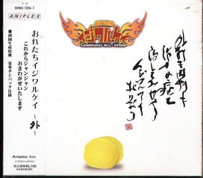 K - Ijiwarukei All Stars - Oretachi Gai - 日版+DVD - NEW
