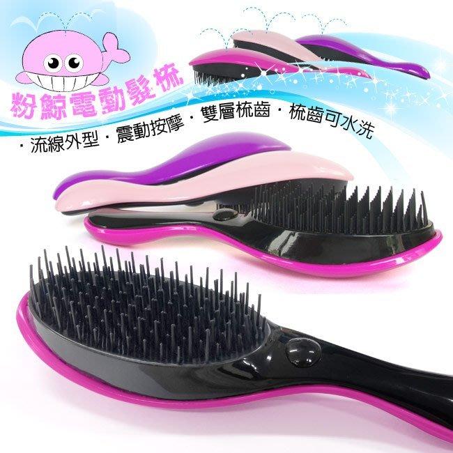 電動美髮梳