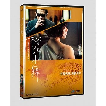 合友唱片 面交 自取 林北小舞 DVD The Gangster's Daughter