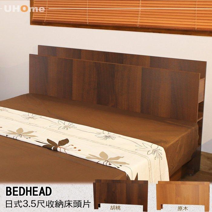 【UHO】日式收納 3.5尺 單人床頭片 免運費
