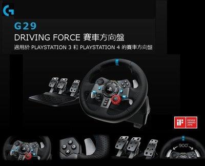 [哈GAME族] 羅技 G29 DRIVING FORCE 賽車方向盤 PS3/PS4/PC適用 二年保固(無排檔)