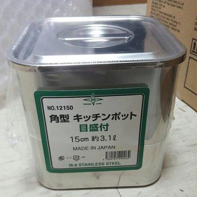 【無敵餐具】日本高級不銹鋼角型佐料桶(15x15cm)餐廳開店專用食品蓋/食品儲存盒 大量來電享優惠【Y0037】