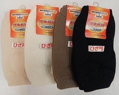*日本超夯衛生衣*日本製 遠赤外線放射 超保暖彈性護膝~優惠價280~日本超熱賣 K-KG-733
