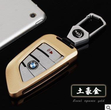 有車以後汽配~BMW寶馬 X5 30D F15 F22 218 220 225 F45 F46 F85刀鋒鑰匙包鋁合金殼