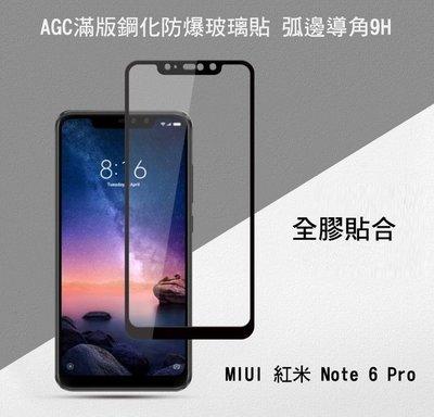 *Phone寶*AGC MIUI 紅米 Note 6 Pro CP+ 滿版鋼化玻璃保護貼 全膠貼合 真空電鍍