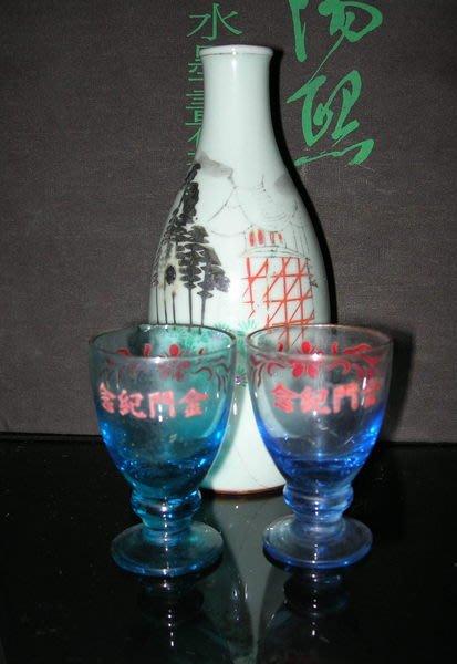 出賣家藏--早期日據清酒瓶+2個老金門酒杯