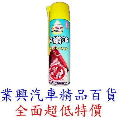 鱷魚牌白蟻油 殺蟲劑 420ml 水性 蟑螂 螞蟻 跳蚤 (1UU-1)【業興汽車精品百貨】