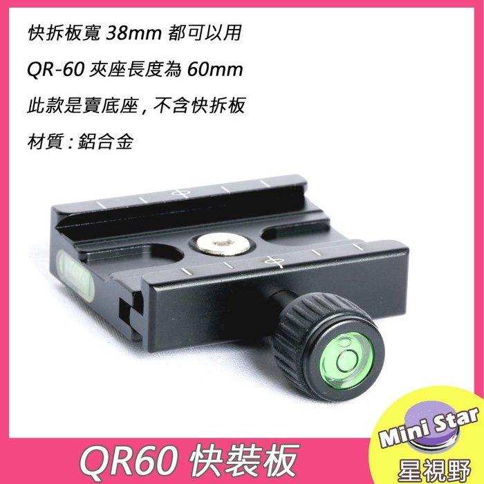 星視野 昇 QR60 快裝板 快拆板 通用型快拆板 相機快裝板 相機快拆板
