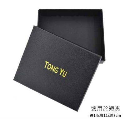 【彤祐TongYu】短夾禮盒加購區