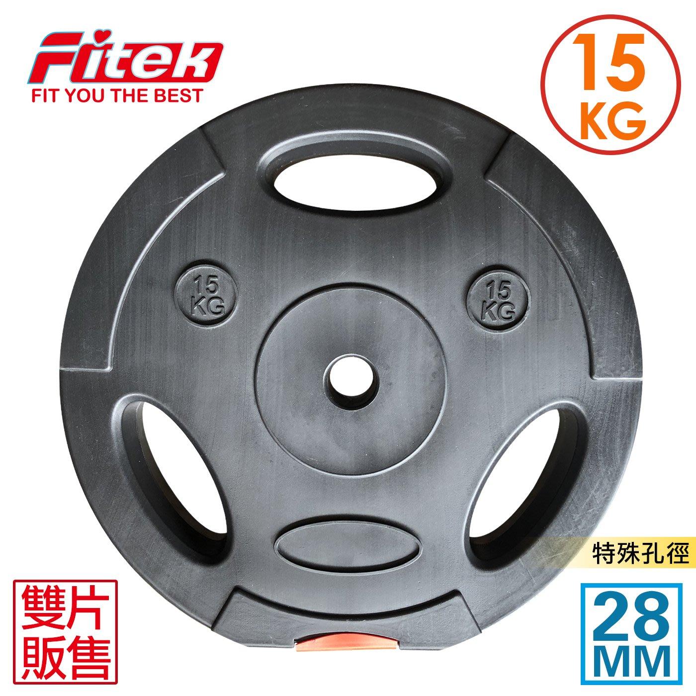 【Fitek健身網】迪O濃長和短槓適用/15KG*2片三孔槓片/適用孔徑28MM至30MM以下/15公斤水泥槓片*2片
