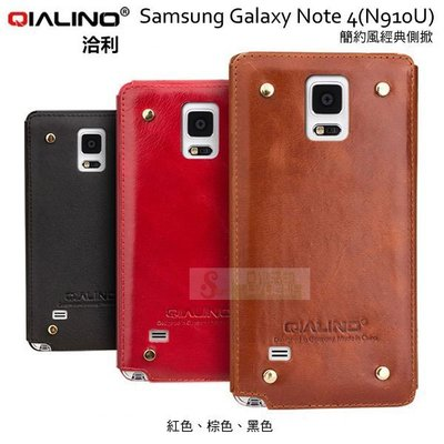 s日光通訊@QIALINO原廠 Samsung Note4 N9100 N910U簡約風經典系列皮套 側掀保護套