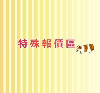 QQ【特殊報價區】