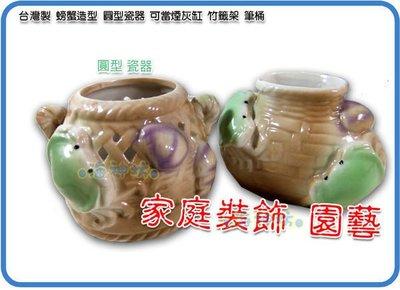=海神坊=台灣製 螃蟹造型 圓型瓷器 煙灰缸 竹籤架 筆桶 文具 迷你花盆 家庭裝飾 囤存品出清特價