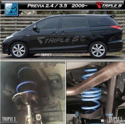 【酷熊】Triple S(TS)短彈簧Toyota 豐田 Previa 可搭配KYB Bilstein 避震器 總成