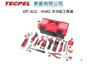 TECPEL 泰菱 ㊣台灣總代理 UNI-T 優利德 KIT-AC2 HV AC 家庭多功能工具箱