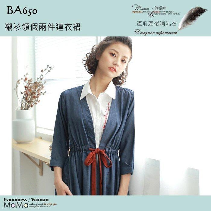 Mina~[BA650]天絲仿牛仔布.襯衫領腰間撞色綁帶假兩件孕婦產前產後時尚外出哺乳連衣裙(預購)
