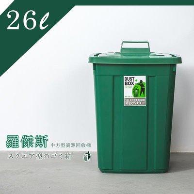 *鐵架小舖*羅傑斯 26L中方型資源回收桶 分類桶 垃圾桶 置物桶 KEYWAY