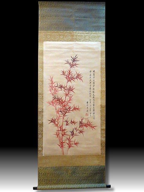 【 金王記拍寶網 】S1364 中國近代書畫名家 啓功款 手繪 水墨紅竹圖書畫捲軸一幅 罕見 稀少~