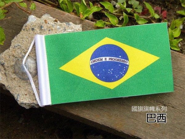 【衝浪小胖】巴西國旗旗幟/國旗/國家/徽章/獎章/紀念/Brazil/各國均有販售