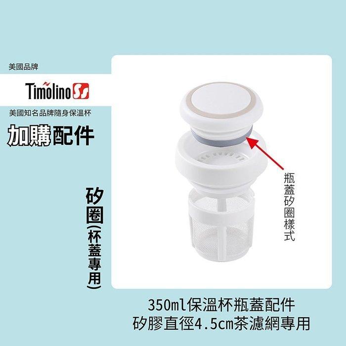 Timolino350ml保溫杯瓶蓋配件 (不鏽鋼保溫杯/ 不銹鋼杯/ 隨手杯/ 環保杯)【茶濾網設計】