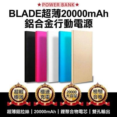 【coni mall】BLADE超薄20000mAh 鋁合金行動電源 現貨 當天出貨 雙USB孔2A和1A 五色可選 台中市