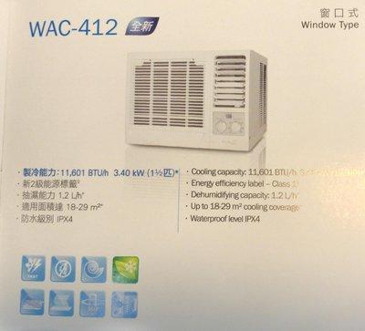 德國寶 WAC-412 1.5 匹 窗口冷氣機 半價