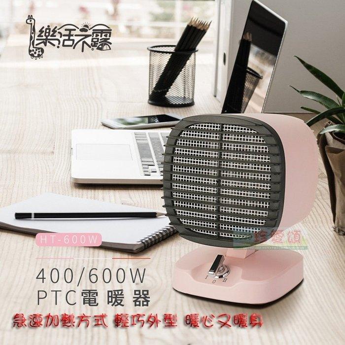 【珍愛頌】免運 F060 樂活不露電暖器 400/600W 二段可調 陶瓷電暖器 帳篷電暖器 小暖爐 暖爐 露營