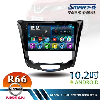 【SMART-R】NISSAN X-TRAIL 10.2吋安卓4+64 Android 主車機-暢銷八核心R66