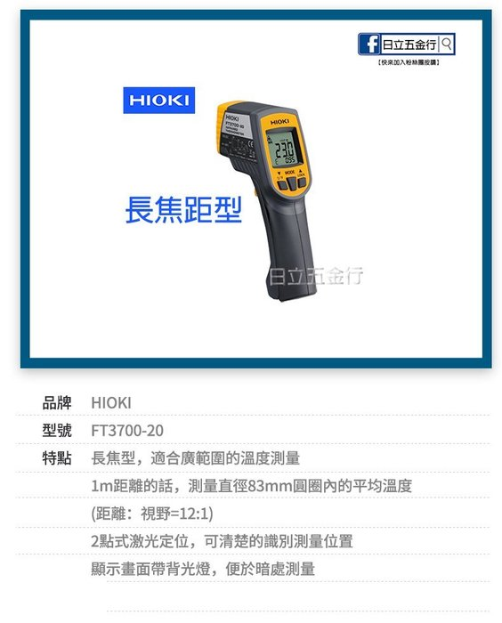 EJ工具 FT3700-20 日本製 HIOKI 紅外線溫度計 唐和公司貨