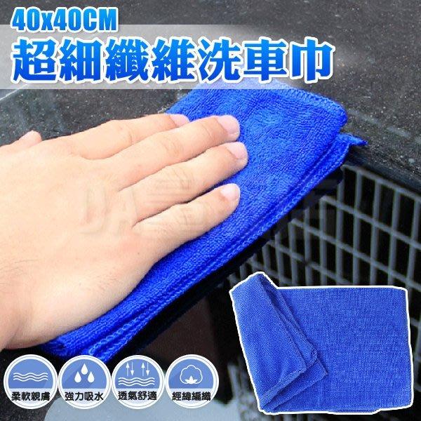 汽車巾 洗車布  洗車毛巾 擦車布 汽車抹布 40*40CM 吸水巾 打蠟布 吸水 不傷車 顏色隨機 (21-868)