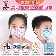 【淨新 高效靜電版口罩】台製6~10歲兒童立體口罩(藍熊/粉熊)【1盒50入】