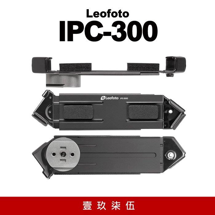 【壹玖柒伍】Leofoto 徠圖 IPC-300 鋁合金 平板夾 IPAD 直播固定夾