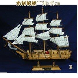 [瑞穗生活館].木材帆船模型--38x45cm M09197709〉每艘 1500