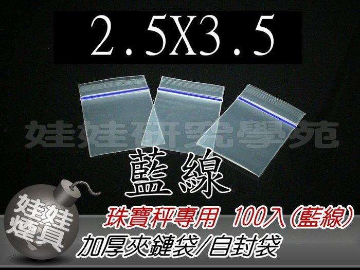 ㊣娃娃研究學苑㊣電子秤 珠寶秤 專用加厚樣品袋 夾鏈袋 2.5X3.5公分藍線(G008)