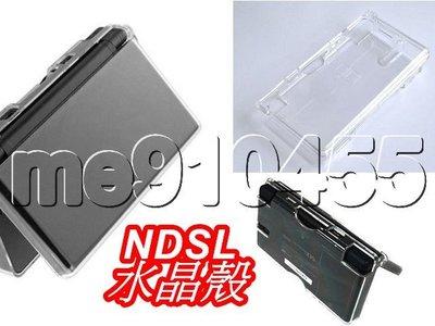 任天堂 NDSL 水晶殼 保護套 IDSL DSLite 透明保護殼 遊戲機殼  保護殼 主機殼 主機保護殼 有現貨