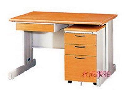 高雄  永成  全新  4尺辦公桌/4尺電腦桌/事務桌/辦公桌/HU木紋電腦桌/書桌